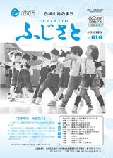 広報ふじさと2019年12月号