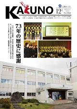 広報かづの2019年12月号