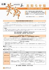 広報美郷2019年12月号 お知らせ版