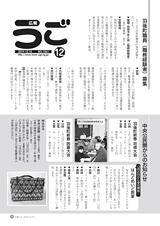 広報うご2019年12月号 お知らせ版