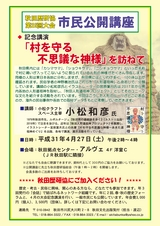 秋田県歴史研究者・研究団体協議会「第25回大会 市民公開講座」2019