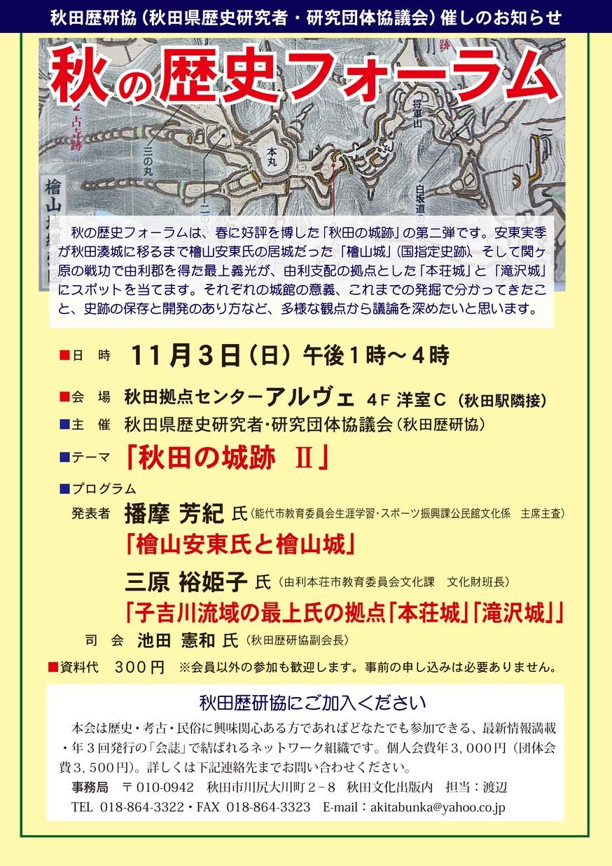 秋田県歴史研究者・研究団体協議会「秋の歴史フォーラム」2019
