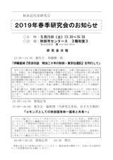 秋田近代史研究会「2019年春期研究会のお知らせ」