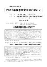秋田近代史研究会「2019年秋期研究会のお知らせ」