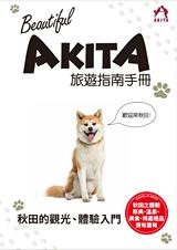 秋田県外国語観光パンフレット 繁体字版