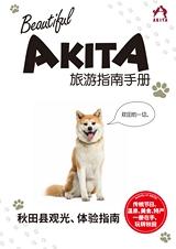 秋田県外国語観光パンフレット 簡体字版