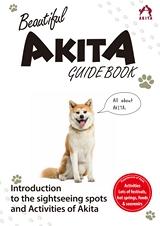 秋田県外国語観光パンフレット 英語版