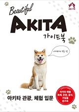 秋田県外国語観光パンフレット 韓国語版