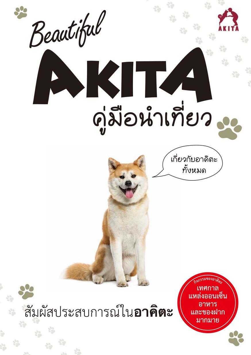 秋田県外国語観光パンフレット タイ語版