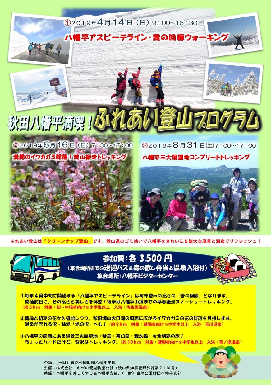 秋田八幡平満喫!ふれあい登山プログラム