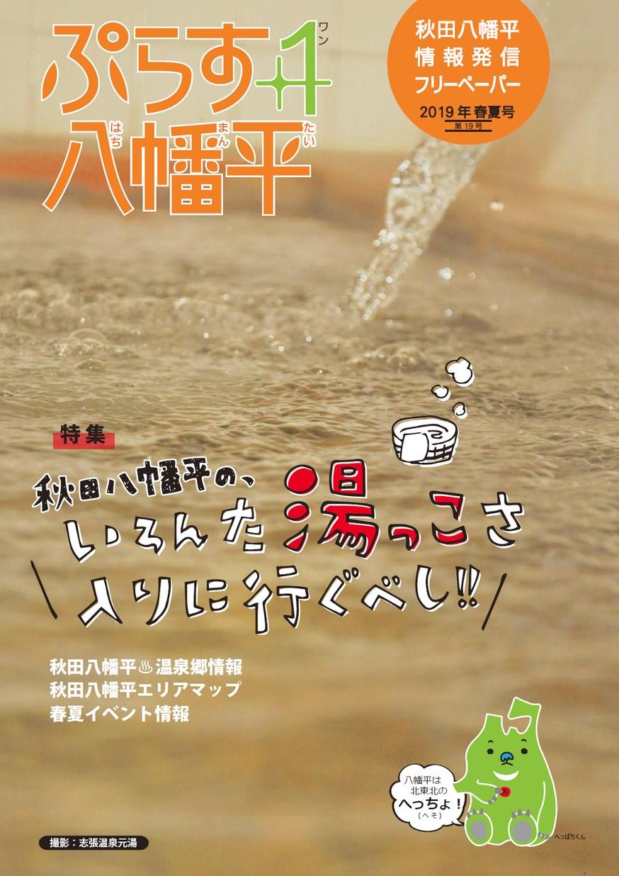 鹿角市「ぷらす1八幡平」2019年春夏号(第19号)