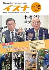 秋田県立大学広報紙「イスナvol.25」2019