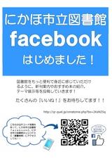 にかほ市「にかほ市立図書館Facebookはじめました!」