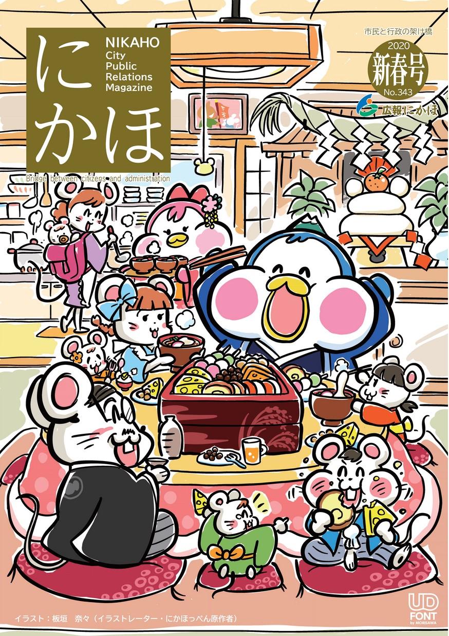 広報にかほ2020新春号