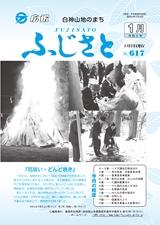 広報ふじさと2020年1月号