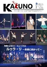 広報かづの2020年1月号