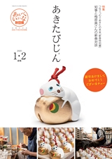 秋田県広報紙 あきたびじょん2020年1・2月号