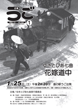 広報うご2020年1月号 お知らせ版