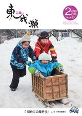 広報東成瀬2020年2月号