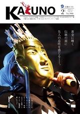 広報かづの2020年2月号