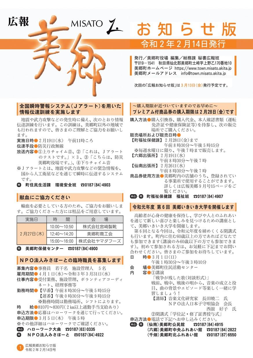 広報美郷2020年2月号 お知らせ版