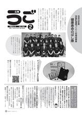 広報うご2020年2月号 お知らせ版