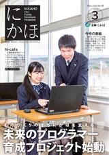 広報にかほ2020年3月号