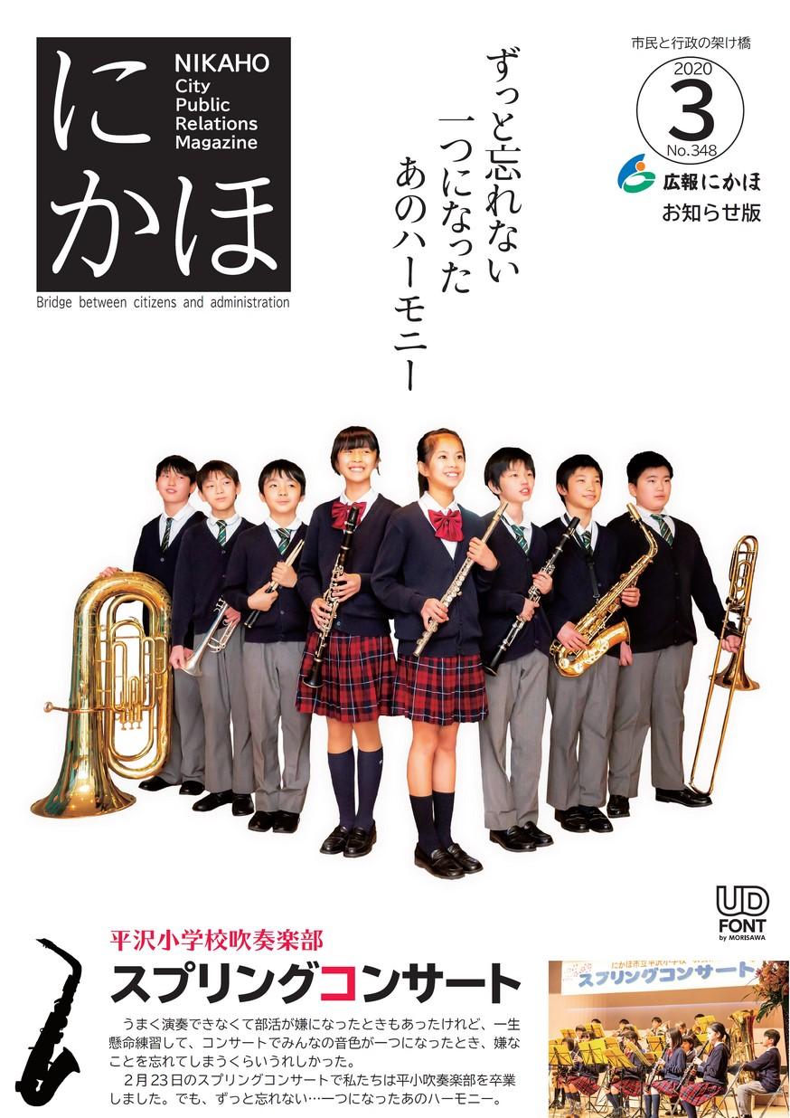 広報にかほ2020年3月15日号