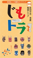 秋田県「じもトラ(改訂版)」秋田中央エリア観光ガイド