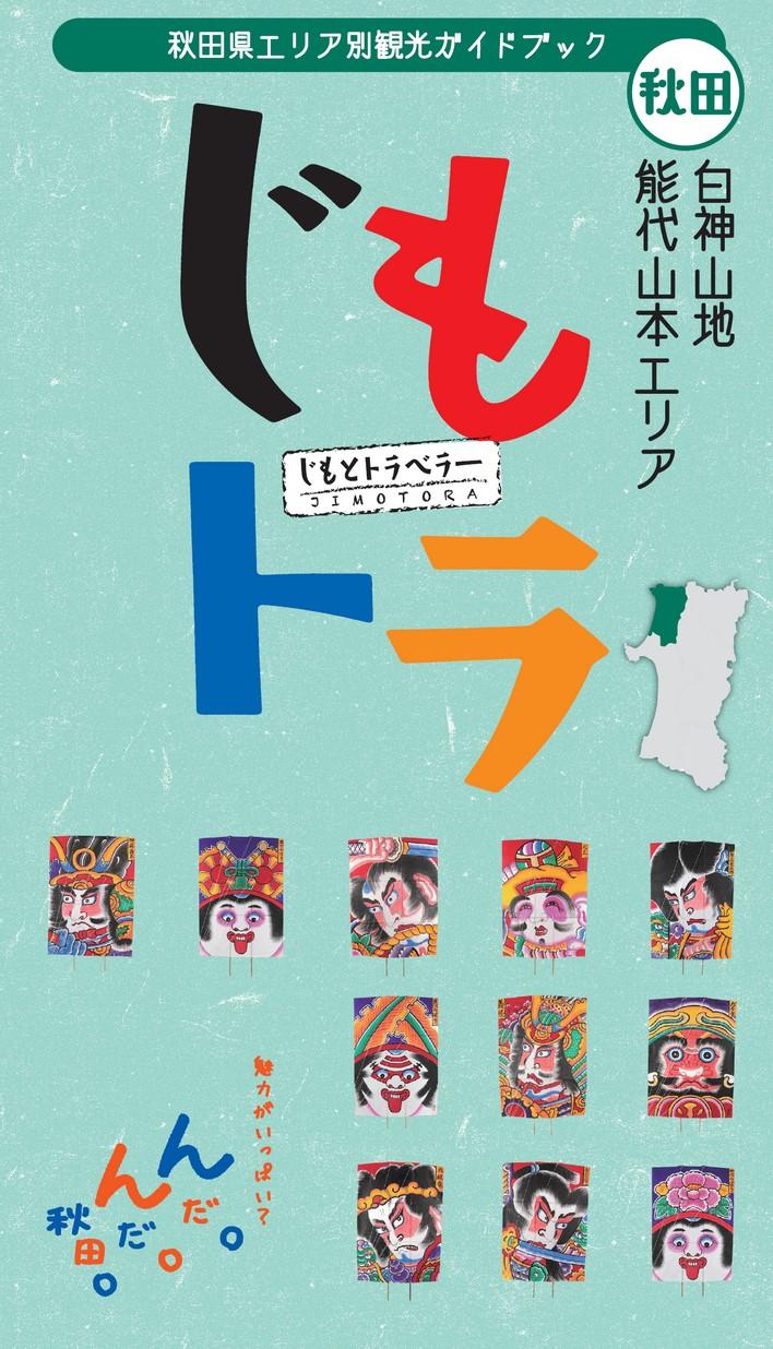 秋田県「じもトラ(改訂版)」白神エリア観光ガイド