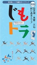 秋田県「じもトラ(改訂版)」田沢湖エリア観光ガイド