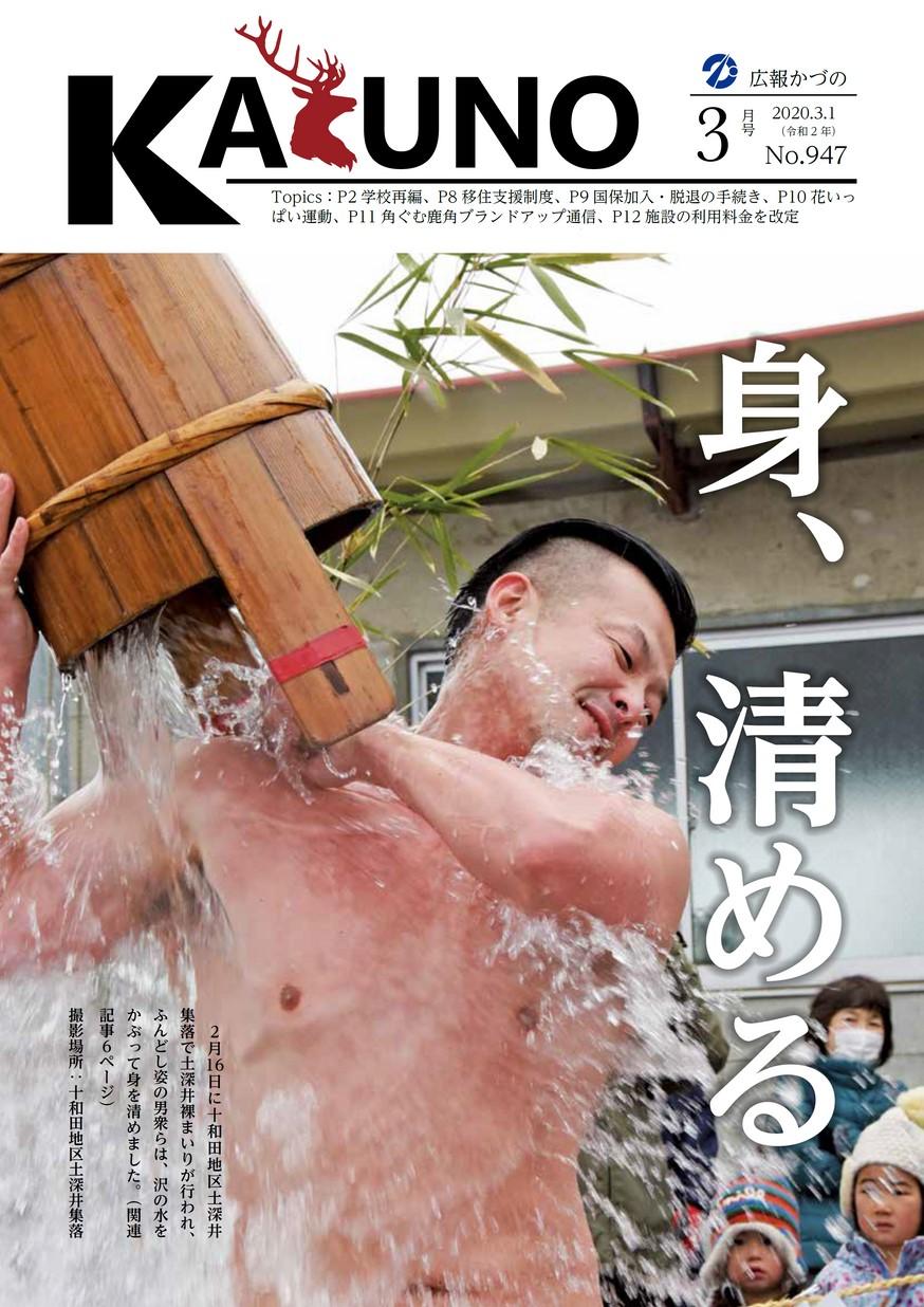 広報かづの2020年3月号
