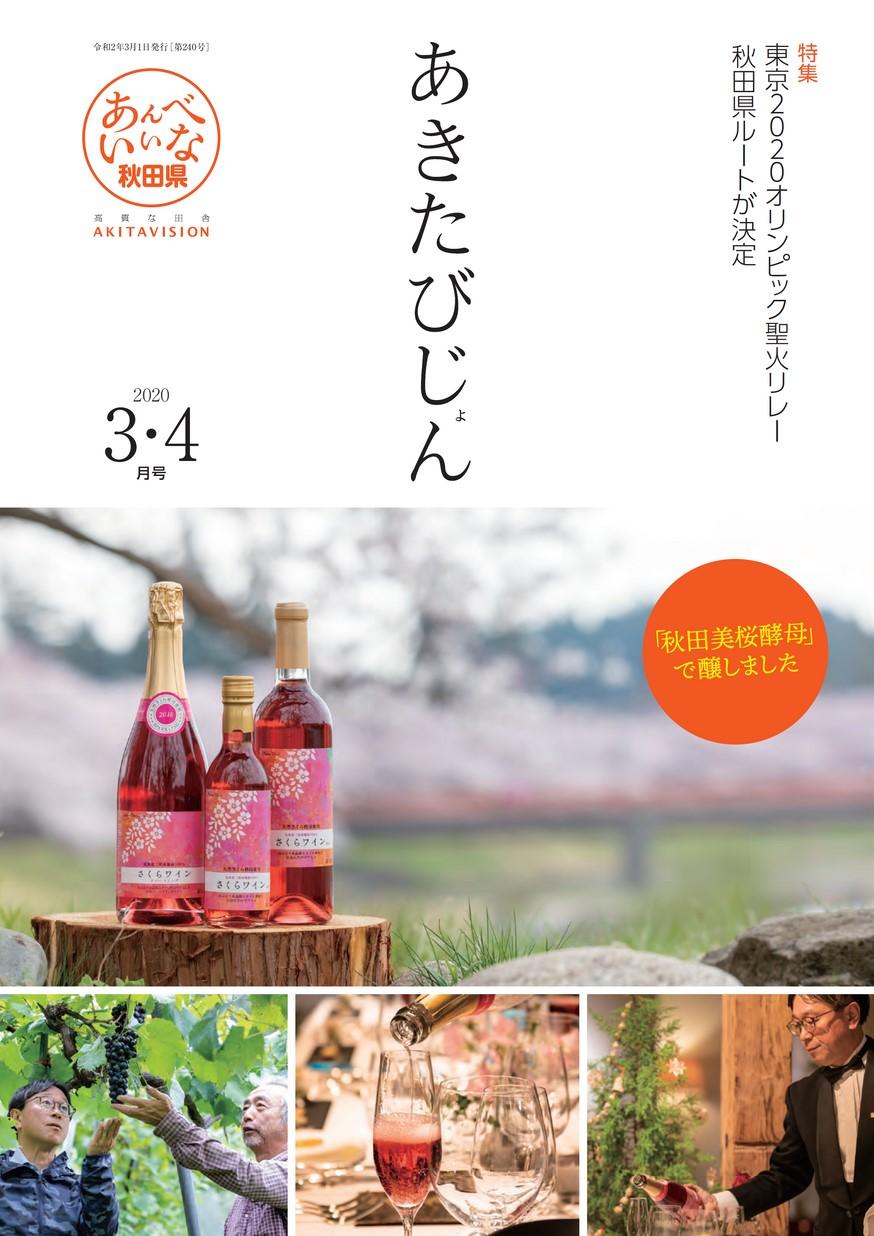秋田県広報紙 あきたびじょん2020年3・4月号