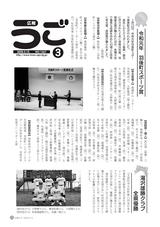 広報うご2020年3月号 お知らせ版