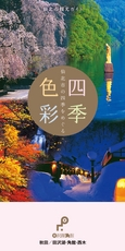 仙北市観光ガイド「四季色彩」