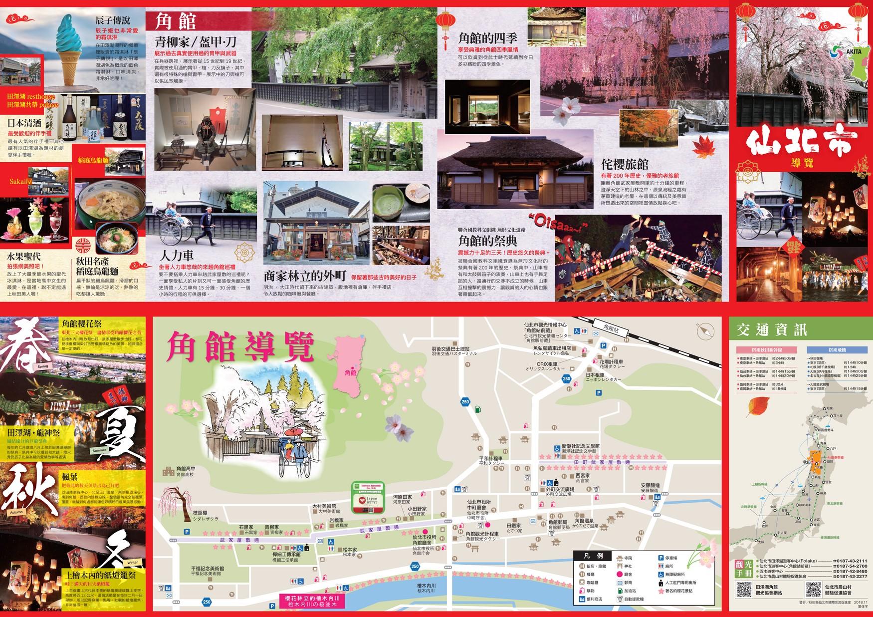 仙北市「観光マップ」(繁体字)