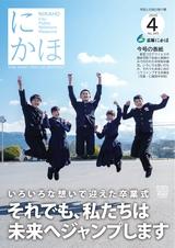 広報にかほ2020年4月号