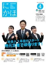 広報にかほ2020年4月15日号