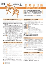 広報美郷2020年4月号 お知らせ版