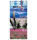 仙北市「観光ガイドマップ」2020