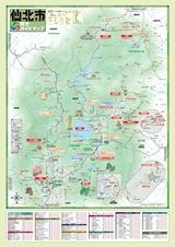 仙北市「観光ガイドマップ MAP」2020