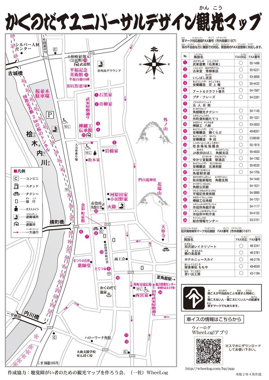 仙北市「ユニバーサルデザイン観光マップ(かくのだて歴史探訪)」2020