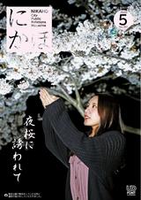 広報にかほ2020年5月号