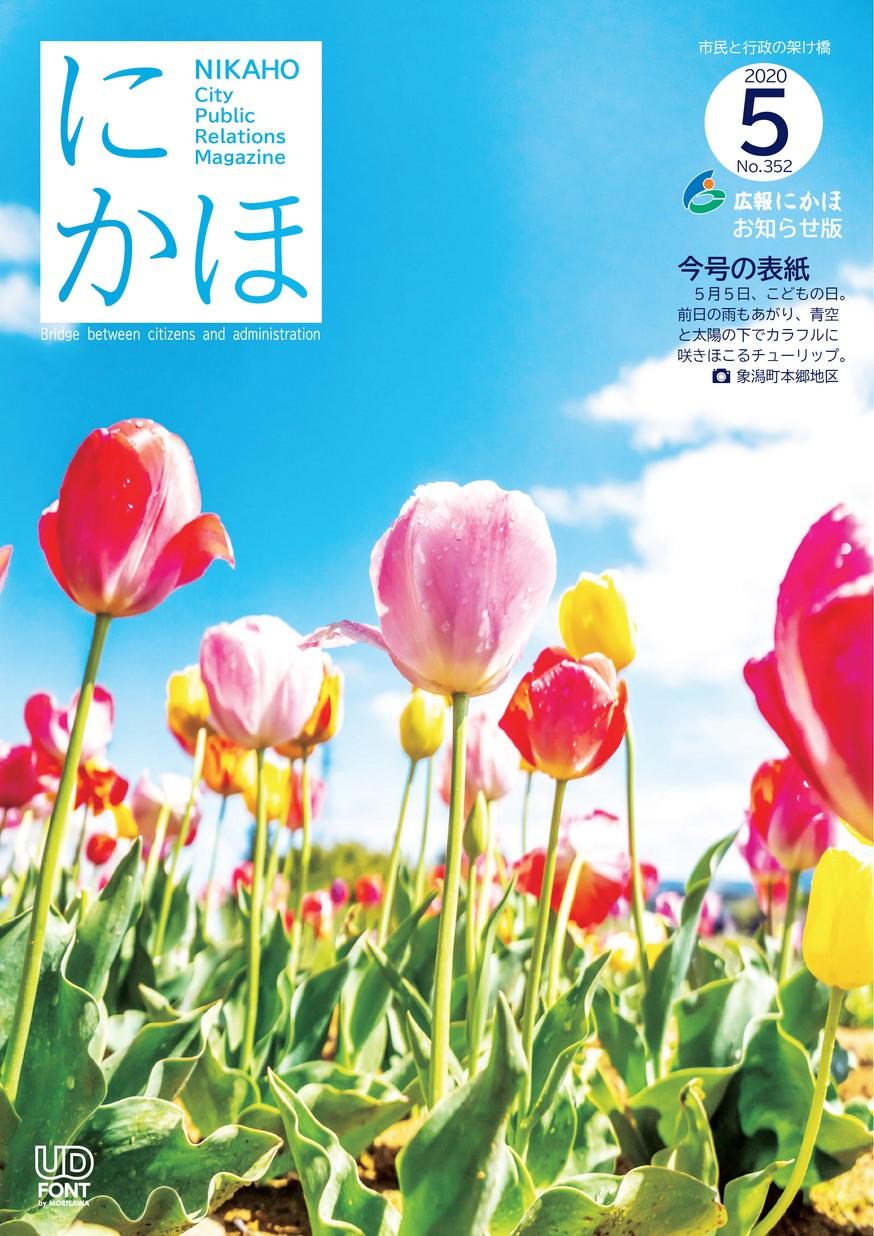 広報にかほ2020年5月15日号