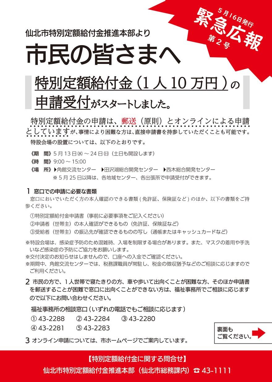 広報せんぼく2020年5月16日号 緊急広報第2号