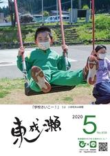 広報東成瀬2020年5月号