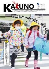 広報かづの2020年5月号