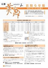 広報美郷2020年5月号 お知らせ版