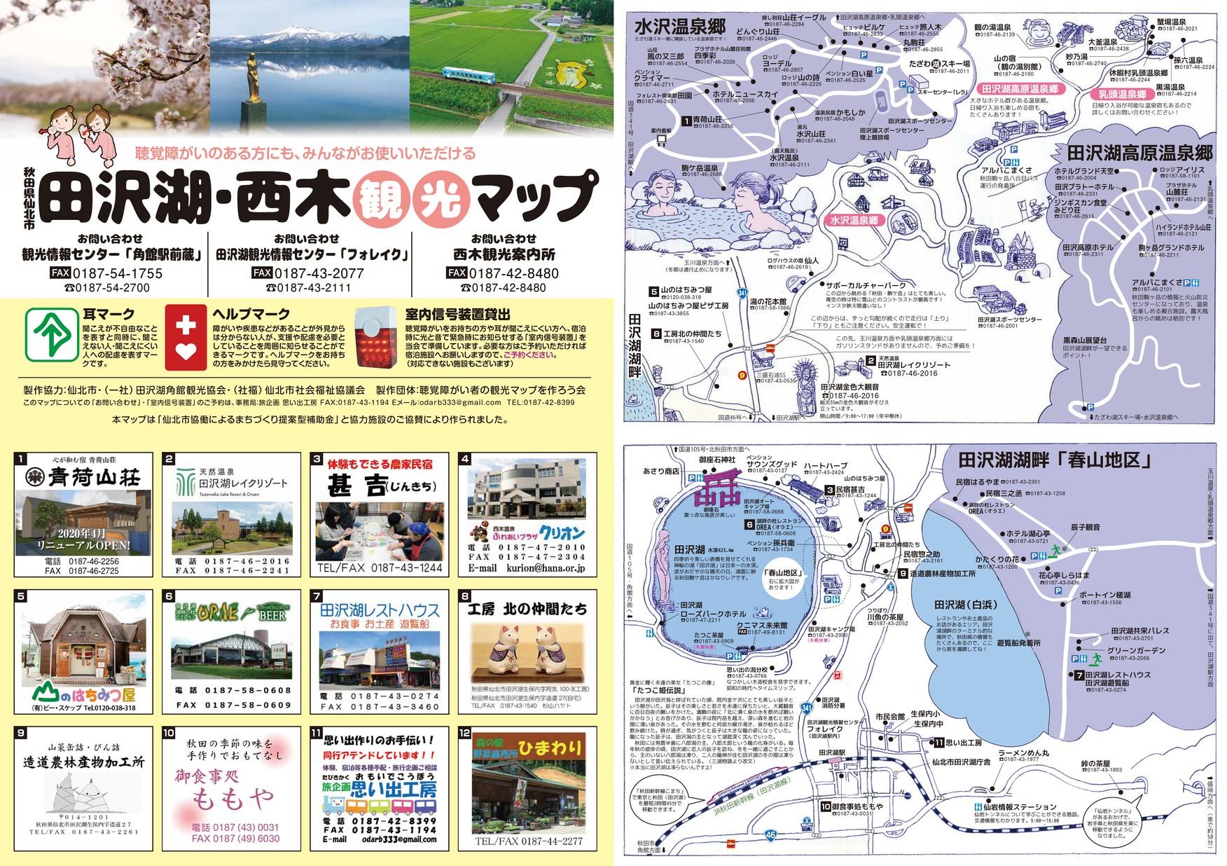 仙北市「田沢湖・西木ユニバーサルデザイン観光マップ」2020