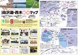仙北市「田沢湖・西木観光マップ」2020